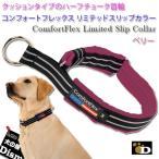 コンフォートフレックス リミテッドスリップカラー ベリー【ComfortFlex Limited Slip Collar】メール便可(小型犬、中型犬、大型犬用)ハーフチョーク首輪