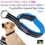 コンフォートフレックス リミテッドスリップカラー ブルー【ComfortFlex Limited Slip Collar】メール便可(小型犬、中型犬、大型犬用)ハーフチョーク首輪