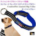 コンフォートフレックス リミテッドスリップカラー オーシャンブルー【ComfortFlex Limited Slip Collar】メール便可(小・中・大型犬用)ハーフチョーク首輪