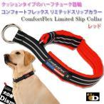 コンフォートフレックス リミテッドスリップカラー レッド【ComfortFlex Limited Slip Collar】メール便可(小型犬、中型犬、大型犬用)ハーフチョーク首輪