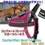 犬用ハーネス コンフォートフレックス スポーツハーネス ベリー(中型犬、大型犬、超大型犬用)S、SM、M、ML、L、XL、XXLサイズ 胴輪