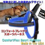 犬用ハーネス コンフォートフレックス スポーツハーネス ブルー(中型犬、大型犬、超大型犬用)S、SM、M、ML、L、XL、XXLサイズ 胴輪