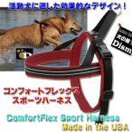 犬用ハーネス コンフォートフレックス スポーツハーネス ボルドー(中型犬、大型犬、超大型犬用)S、SM、M、ML、L、XL、XXLサイズ 胴輪