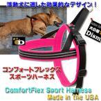 犬用ハーネス コンフォートフレックス スポーツハーネス ネオンピンク(超小型犬、小型犬用)プチ、XXS、XSサイズ メール便可能 胴輪