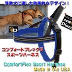Yahoo!犬の洋服屋さん Yahoo!店犬用ハーネス コンフォートフレックス スポーツハーネス オーシャンブルー(超小型犬、小型犬用)プチ、XXS、XSサイズ メール便可能 胴輪