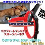 犬用ハーネス コンフォートフレックス スポーツハーネス パトリオット 星条旗柄(中型犬、大型犬、超大型犬用)S、SM、M、ML、L、XL、XXLサイズ 胴輪