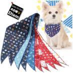 犬服 マリンバンダナ Mサイズ(中型犬用)メール便なら送料無料