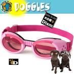 ドグルズ シャイニーピンク Doggles ILS(犬用ゴーグル・サングラス)正規品 ドグルス