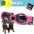 ドグルズ ピンクゼブラ 2015年ニューカラー Doggles ILS(犬用ゴーグル・サングラス)ドグルス 正規品