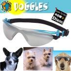 ドグルズ K9 Optix ラバーフレーム ブルー(犬用サングラス・ゴーグル)Doggles アメリカ正規品