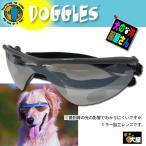 ドグルズ K9 Optix ラバー グレーフレーム フラッシュレンズ(犬用サングラス)Doggles ドグルス アメリカ正規品 サイズXXS XS S M L 2017年新作