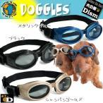 ドグルズ オリジナルゴーグル(ブラック/シャンパンゴールド/メタリックブルー)Doggles Originalz(犬用サングラス)正規品 ドグルス