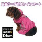 犬服 反射テープ付きレインコート(小型犬用)犬の服2点購入でメール便送料無料 Everyday holiday ドッグウェア ロンパース