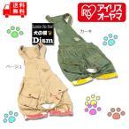 犬服 アイリスオーヤマ ペコレ おむつカバー OCV-SS・S・MD・M(ダックス、超小型犬、小型犬サイズ)(メール便なら送料無料)ドッグウェア ロンパース つなぎ