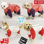犬服 アイリスオーヤマ レインコート(フルカバータイプ)SPR-S・SPR-MD・SPR-M(ダックス、小型犬用)メール便なら送料無料 ドッグウェア ロンパース つなぎ