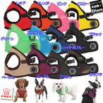 犬 ハーネス PUPPIA ベスト型ソフトエアーメッシュハーネス(超小型犬、小型犬用)パピア ソフトベストハーネス 胴輪 メール便可能