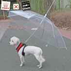 犬用傘 ペットアンブレラ(リード付きかさ)PUPPIA パピア