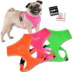 犬用 PUPPIA ソフトエアーメッシュハーネス ネオンカラー(超小型犬、小型犬用)パピア ソフトハーネスメール便可能  チワワ トイプードル ミニチュアダックス等