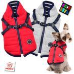 犬服 PUPPIA ハーネス一体型キルティングジャケットコート S、M、Lサイズ(小型犬用)メール便なら送料無料 パピア チワワ トイプードル フレブル ダックス等