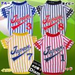 犬服 JAPANユニフォーム ベースボールTシャツ(小型犬用)犬の服2点購入でメール便送料無料 野球 ドッグウェア