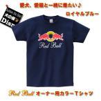 【アウトレット】Red Bull オーナー用カラーTシャツ ロイヤルブルー(人用)レッドブル 人と犬、犬と飼い主のペアルック OUTLET サイズS M L XL