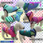 犬服 adidog マルチカラーストライプ薄手パーカー(小型犬用)ドッグウェア 犬の服2点購入でメール便送料無料