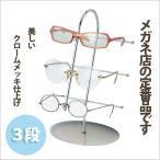 Yahoo!マネキントルソーの店メガネスタンド クローム 3段掛け 眼鏡ディスプレイ 眼鏡置き サングラスの保管 インテリア メガネの収納 EX3-181-6-2