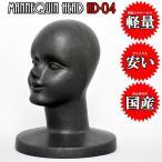 マネキンヘッド 黒 顔付き 発泡スチロール 軽い 持運び簡単 ディスプレイ用品 頭のマネキン ヘッドトルソー HD-04BR