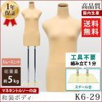 Other - 和装ボディ 腕なし スチール台 国内生産 マネキン 女性用 当店No1人気商品 K6-29