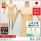 Other - 和装ボディ 腕付き スチール台 着物用マネキン レディース 腕は自由に曲がります KA-29