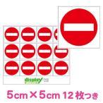 進入禁止マーク ミニシール ステッカー マークのみ 5cm×5cm (12枚セット)