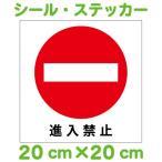 進入禁止  ステッカー・シール   20cm×20cm