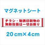 チラシお断り(赤文字 マグネットシート 20cm×4cm