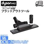 ダイソン Dyson Flat Out tool フラットアウトツール