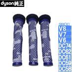 Yahoo!DIstoreもっとお得な 3個セット  ダイソン Dyson 純正 DC58 DC59 DC61 DC62 DC74 用 フィルター 並行輸入品 965661-01
