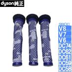 Yahoo!DIstore純正 もっとお得な 3個セット  ダイソン Dyson 純正 DC58 DC59 DC61 DC62 DC74 用 フィルター 並行輸入品 965661-01