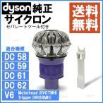 ダイソン サイクロン Dyson Cyclone パープル DC58 DC59 DC61 DC62 V6 Motorhead セパレートツール付き