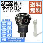 ダイソン サイクロン Dyson Cyclone グレー DC58 DC59 DC61 DC62 V6 Motorhead セパレートツール付き