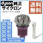 ダイソン サイクロン Dyson Cyclone フューシャ DC58 DC59 DC61 DC62 V6 Motorhead セパレートツール付き