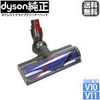 【輸入品】Dyson ダイレクトドライブクリーナーヘッド SV12 SV14 V10 V11シリーズ専用