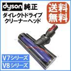 ダイソン  dyson ダイレクトドライブ クリーナーヘッド SV11 V7シリーズ用 968266-04