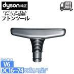 Dyson ダイソン 純正 フトンツール Mattress tool  布団ツール 908887-02