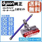 Dyson ダイソン 純正 ロングパイプ パープル 日本規格モーターヘッド セット DC58 DC59 DC61 DC62