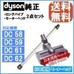 Dyson ダイソン 純正 ロングパイプ シルバー 日本規格モーターヘッド セット DC58 DC59 DC61 DC62