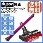 Dyson ダイソン 純正 2点セット ロングパイプ フューシャ ワイドモーターヘッド セット DC58 DC59 DC61 DC62
