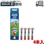 ブラウン オーラルB 電動歯ブラシ 子供用 EB10-4K すみずみクリーンキッズ やわらかめ 替ブラシ(4本) レッド  ミッキーマウス [輸入品]