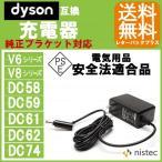Dyson ダイソン 用 ACアダプター 充電器 互換品 PSE ※適合機種: DC58 DC59 DC61 DC62 DC74 V6 V8 シリーズ