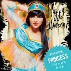 レディース アラビアン コスプレ costume【コスチューム】 アラビアンプリンセスセット/全1色(ヘアバンド、トップス、パンツ) ベリーダンス