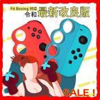 【令和最新進化版】Switch Joy-Con フィットボクシング グリップ Fit Boxing 対応 コントローラー グリップ ニンテン