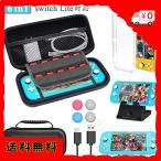 Nintendo Switch Lite ケース 【収納バッグスタンドクリアカバー保護フィルム1枚親指キャップ4個Type-C充電ケーブル】